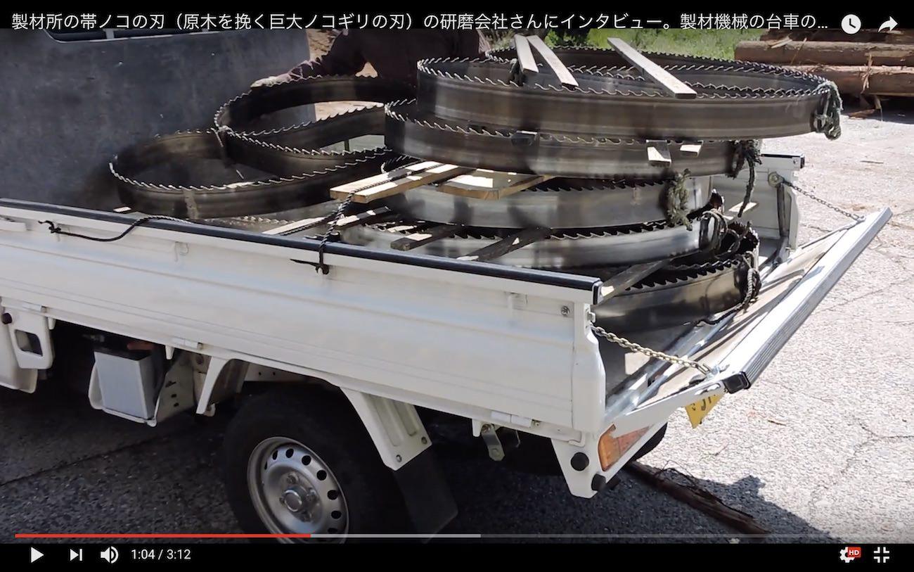 帯のこ研磨、台車の刃の交換