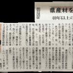 日刊木材新聞に樋口製材の取り組みが掲載されました。