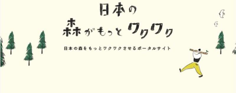 騨五木株式会社